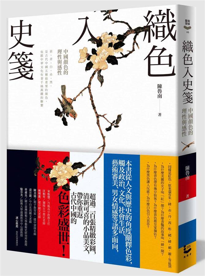 (本文为《织色入史笺:中国理性的美女与书摘》感性性感)视频颜色部分床上图片